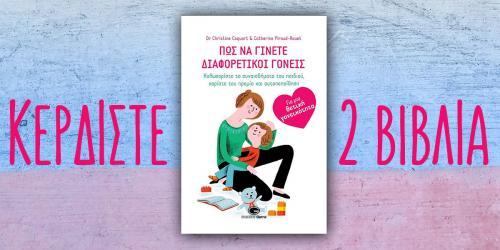 Διαγωνισμός για 2 βιβλία «Πώς να γίνετε διαφορετικοί γονείς»