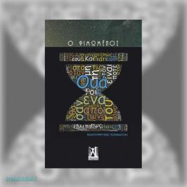 Διαγωνισμός για αντίτυπα της ποιητική συλλογής «Ουά»