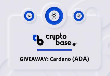 Διαγωνισμός για cardano / $ADA αξίας 50€