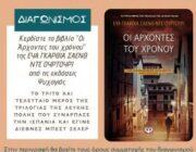 diagonismos-gia-ena-antitypo-toy-biblioy-oi-arxontes-toy-xronoy-tis-eya-gkarthia-saenth-nte-oyrtoyri-309359.jpg
