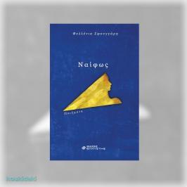 Διαγωνισμός για η ποιητική συλλογή της Φυλλένιας Σφουγγάρη, Ναίφως