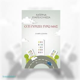 Διαγωνισμός για την συλλογή δοκιμίων της Κατερίνας Ευαγγέλου-Κίσσα, Ό,τι γυρίζει γύρω μας