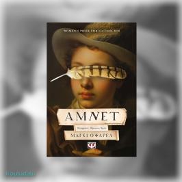 Διαγωνισμός για το μυθιστόρημα της Μάγκι Ο'Φάρελ, Άμνετ