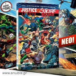 """Διαγωνισμός για το νέο graphic novel της DC """"Justice League εναντίον Suicide Squad"""""""