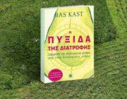 diagonismos-me-doro-1-antitypo-toy-biblioy-i-pyxida-tis-diatrofis-309705.jpg