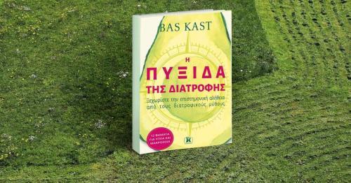 Διαγωνισμός με δώρο 1 αντίτυπο του βιβλίου «Η πυξίδα της διατροφής»
