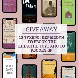 Διαγωνισμός με δώρο 10 EBOOKS (ψηφιακά βιβλία) από το rbooks.gr