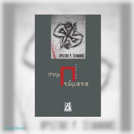 Διαγωνισμός με δώρο αντίτυπα της συλλογής του Χρίστου Τσιαήλη, ΣυμΠτώματα