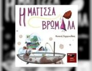 diagonismos-me-doro-antitypa-toy-biblioy-gia-paidia-tis-foteinis-zaxarioydaki-i-magissa-bromila-309383.jpg