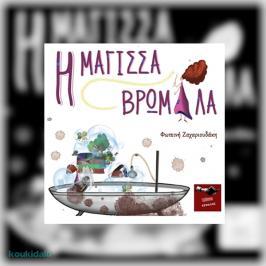 Διαγωνισμός με δώρο αντίτυπα του βιβλίου για παιδιά της Φωτεινής Ζαχαριουδάκη, Η μάγισσα Βρωμίλα
