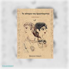Διαγωνισμός με δώρο αντίτυπα του μυθιστορήματος της Βασιλικής Μακρή, Το αίνιγμα του Ερωτόκριτου