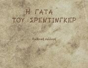 diagonismos-me-doro-antitypo-toy-biblioy-i-gata-toy-srentingker-tis-tzortzinas-koyriantaki-309527.jpg