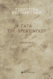 """Διαγωνισμός με δώρο αντίτυπο του βιβλίου """"Η γάτα του Σρέντινγκερ"""" της Τζωρτζίνας Κουριαντάκη"""