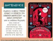 diagonismos-me-doro-ena-antitypo-toy-biblioy-enola-xolms-1-i-ypothesi-toy-xamenoy-markisioy-tis-nansi-springker-309355.jpg