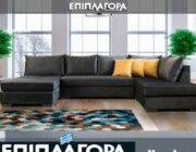diagonismos-me-doro-ena-saloni-ikaria-axias-699-309767.jpg
