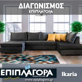 Διαγωνισμός με δώρο ένα σαλόνι Ikaria αξίας 699 €