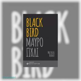 Διαγωνισμός με δώρο το μυθιστόρημα του Matthias Brandt, Blackbird