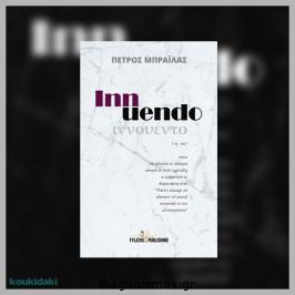 Διαγωνισμός με δώρο το μυθιστόρημα του Πέτρου Μπράιλα, Innuendo