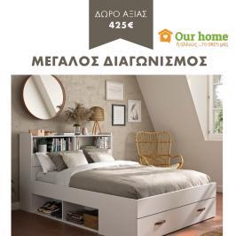 Διαγωνισμός για διπλο Κρεβάτι αξίας 425€
