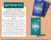 diagonismos-gia-dyo-best-seller-biblia-aytobeltiosis-me-titloys-xafnika-tora-kai-ey-zin-tora-apo-toys-kataxiomenoys-life-coaches-tzil-doyka-kai-nikolas-oyranos-310086.jpg