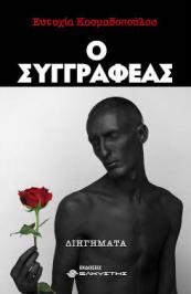 """Διαγωνισμός για ένα αντίτυπο του βιβλίου """"Ο συγγραφέας"""" της Ευτυχίας Κοσμαδοπούλου"""