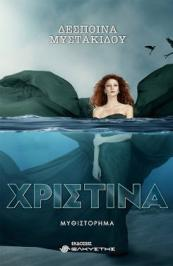 """Διαγωνισμός για ένα αντίτυπο του βιβλίου """"Χριστίνα"""" της Δέσποινας Μυστακίδου"""