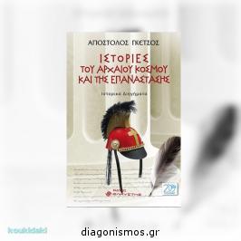 Διαγωνισμός για η συλλογή ιστορικών διηγημάτων του Απόστολου Γκέτσου, «Ιστορίες του Αρχαίου Κόσμου και της Επανάστασης»