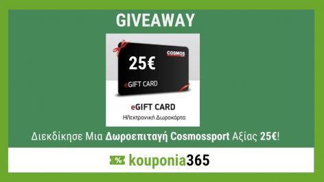 Διαγωνισμός για μια δωροεπιταγή Cosmossport E-GIFT CARD Αξίας 25€