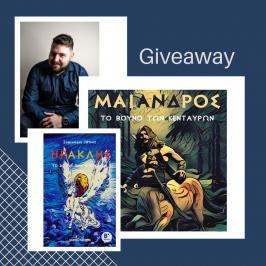 """Διαγωνισμός για τα δύο πρώτα βιβλία της τριλογίας """"Το βουνό των Κενταύρων"""": """"Μαίανδρος"""" & """"Ηρακλής"""""""
