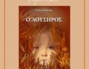 diagonismos-gia-to-biblio-o-loysiros-toy-stelioy-xalkiti-310078.jpg