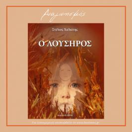 Διαγωνισμός για το βιβλίο «Ο Λούσηρος» του Στέλιου Χαλκίτη
