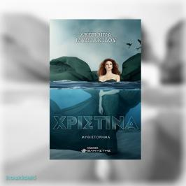 Διαγωνισμός για το μυθιστόρημα της Δέσποινας Μυστακίδου, «Χριστίνα».
