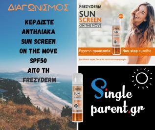 Διαγωνισμός για το νέο αντηλιακό σπρέι προσώπου SUN SCREEN ON THE MOVE SPF 50