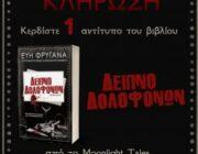 diagonismos-me-doro-1-antitypo-toy-biblioy-deipno-dolofonon-tis-eyis-frygana-310306.jpg