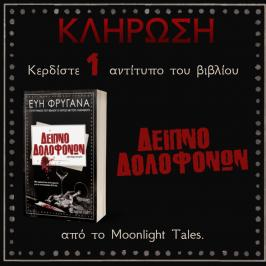 Διαγωνισμός με δώρο 1 αντίτυπο του βιβλίου