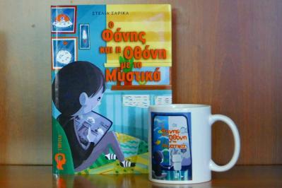 Διαγωνισμός με δώρο 1 βιβλίο της Στέλια Σάρικα «Ο Φάνης και η Οθόνη με τα μυστικά» 1 κούπα Δραστηριότητες για αξιοποίηση του βιβλίου