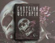 diagonismos-me-doro-1-biblio-toy-syggrafea-giorgoy-dolgyra-me-titlo-skoteina-feggaria-310070.jpg