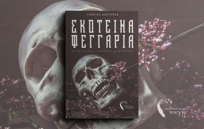 Διαγωνισμός με δώρο 1 βιβλίο του συγγραφέα Γιώργου Δόλγυρα με τίτλο