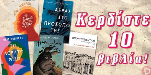 Διαγωνισμός με δώρο 10 βιβλία των Ζουμπουλάκη, Bennett, Morrison, Orwell και Wiesenthal