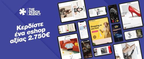 Διαγωνισμός με δώρο ένα eshop αξίας 2.750€ από την the Design Agency αποκλειστικά για τους αναγνώστες του Newsmag.