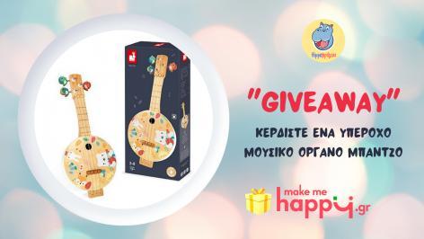 Διαγωνισμός με δώρο ένα υπέροχο μουσικό όργανο μπάντζο για παιδιά