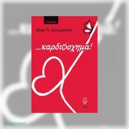 Διαγωνισμός με δώρο το βιβλίο της Όλγας Αχειμάστου, Καρδιόσχημα