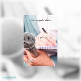Διαγωνισμός με δώρο το μυθιστόρημα της Λένας Μαυρουδή-Μούλιου, «Η ρεπόρτερ»
