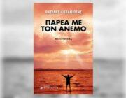 diagonismos-me-doro-to-mythistorima-toy-basili-laxanioti-parea-me-ton-anemo-310090.jpg