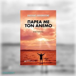 Διαγωνισμός με δώρο το μυθιστόρημα του Βασίλη Λαχανιώτη, «Παρέα με τον άνεμο»