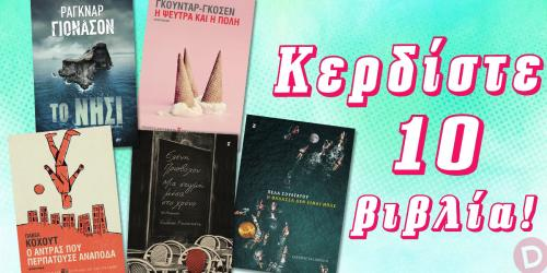 Διαγωνισμός για 10 βιβλία των Γιόνασον, Γκούνταρ-Γκόσεν, Κόχουτ, Πριοβόλου και Σουλτάτου