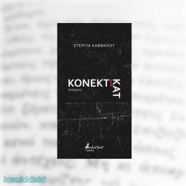 Διαγωνισμός για αντίτυπα της συλλογής διηγημάτων της Στέργιας Κάββαλου, ΚΟΝΕΚΤΙΚΑΤ