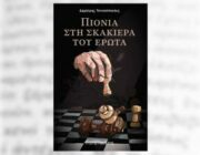diagonismos-gia-antitypa-toy-biblioy-toy-dimitri-tsinikopoyloy-pionia-sti-skakiera-toy-erota-310586.jpg