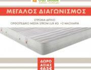 diagonismos-gia-diplo-stroma-axias-465-310765.jpg
