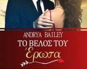 diagonismos-gia-ena-antitypo-toy-biblioy-to-belos-toy-erota-tis-andrya-bailey-310717.jpg